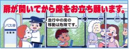 車内事故防止キャンペーン