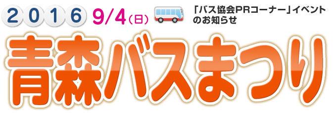 青森バスまつり2016