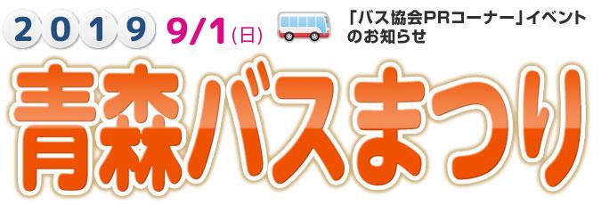 青森バスまつり2019