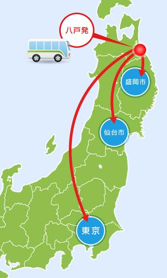八戸発高速バスMAP