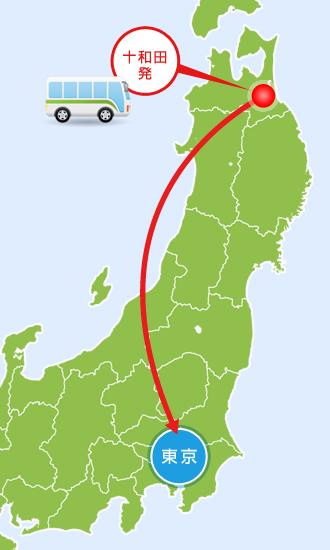 十和田発高速バスMAP