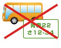 白ナンバーのバスの貸切行為は禁止です。