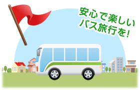 安全で楽しいバス旅行を