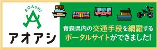 青森県二次交通紹介サイト アオアシ
