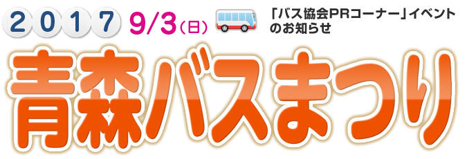 青森バスまつり2017