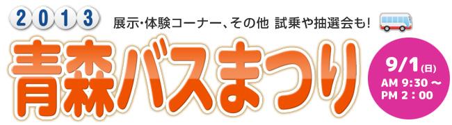青森バスまつり2013